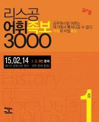 어휘족보 3000. 1(리스공)