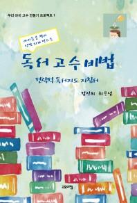 독서고수비법(아이들을 책과 단짝 되게 만드는)(우리 아이 고수 만들기 프로젝트 1)