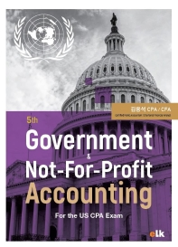 Government & Not-For-Profit Accounting(5판)