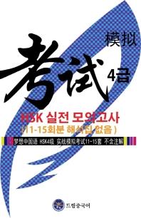 드림중국어 HSK 4급 실전 모의고사(11-15회분 해석집 없음)