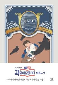 페스트(북플라자 클래식 콜렉션) / 알베르 카뮈 (tvN 책 읽어드립니다 22회)