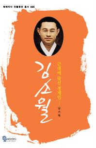 김소월(북페리타 인물평전 총서 5)
