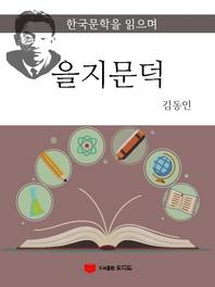 한국문학을 읽으며  을지문덕