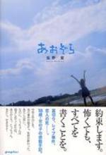 あおぞら /새책수준   ☞ 서고위치;kn 2  *[구매하시면 품절로 표기됩니다]
