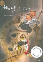 해와 달이 된 오누이(책을 좋아하는 아이 옛 이야기 6)