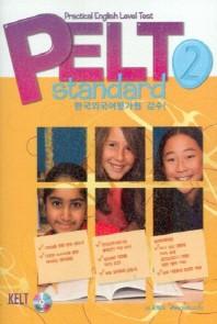PELT STANDARD. LEVEL 2(CD2장, 별책부록포함)(전3권)