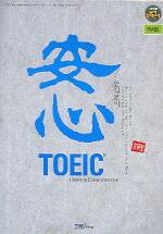 안심 TOEIC L/C(TAPE)