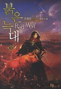 붉은 늑대. 9