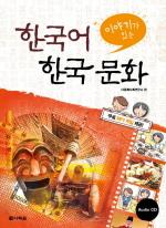 이야기가 있는 한국어 한국문화(AudioCD1장포함)(Paperback)