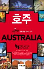 호주(두근두근 세계여행 시리즈 17)