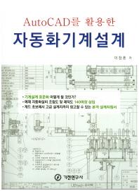 자동화기계설계(AutoCAD를 활용한)
