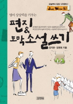 편지 & 토막 소설쓰기