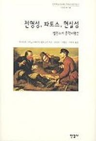 전형성 파토스 현실성 (벨린스키 문학비평선) (한국학술진흥재단 학술명저