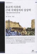 유교적 사유와 근대 국제정치의 상상력(서남동양학술총서)(양장본 HardCover)