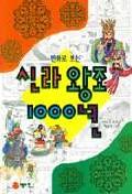 신라왕조 1000년(만화로 보는)