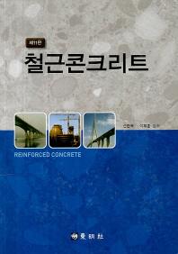 철근 콘크리트(개정판 11판)(양장본 HardCover)