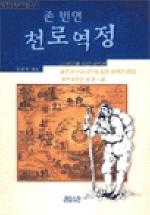 천로역정(2판)(세계기독교고전 15)