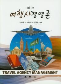 여행사경영론(11판)(양장본 HardCover)