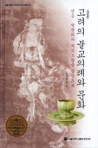 고려의 불교의례와 문화(개정판)(서울대학교 한국사연구총서 17)(양장본 HardCover)