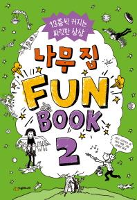 나무 집 Fun Book(펀 북). 2(양장본 HardCover)