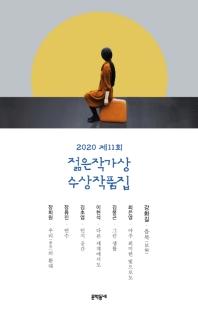 제11회 젊은작가상 수상작품집(2020)