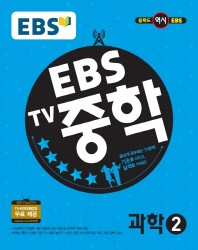 중학 과학 중2(2018)(EBS TV)