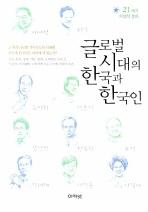 글로벌 시대의 한국과 한국인(21세기 지성학 강좌 1)