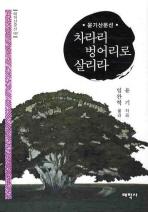 차라리 벙어리로 살리라(태학산문선 117)