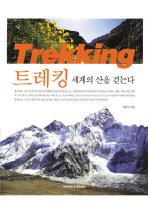 트레킹 세계의 산을 걷는다(양장본 HardCover)