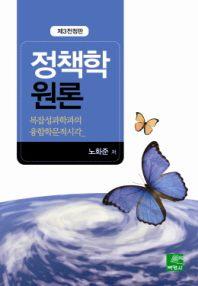 정책학원론(전정판 3판)(양장본 HardCover)