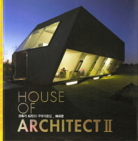 House of Architect. 2(양장본 HardCover)