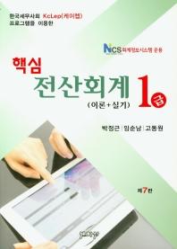 전산회계 1급 이론+실기(2020)(핵심)(7판)