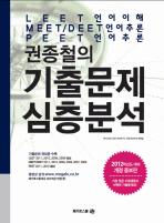 권종철 기출문제 심층분석(MEET DEET PEET LEET)(2012)(권종철의)(개정증보판 4판)