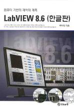LABVIEW 8.6(한글판)
