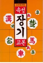 속성 장기교본(취미 시리즈 16)