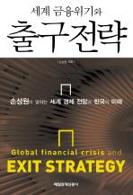 세계 금융위기와 출구전략
