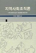 지역사회조직론:지역사회리더십과 시민운동을 중심으로