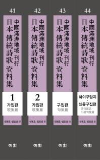 중국만주지역 간행 일본전통시가 자료집(양장본 HardCover)(전4권)
