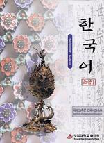 한국어 초급. 1(CD1장포함)