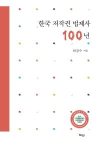한국 저작권 법제사 100년(양장본 HardCover)
