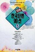 한국단편 99선. 5(정통)
