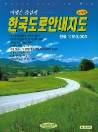 한국도로안내지도(수정판)