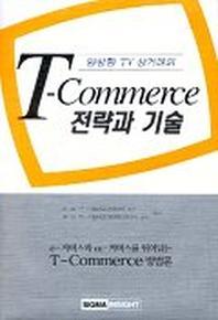T-COMMERCE 전략과 기술