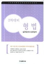 형법 실전답안식 단문정리(2차대비)