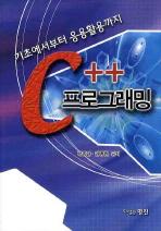 C++ 프로그래밍(기초에서부터 응용활용까지)