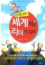 한국을 넘어 세계의 리더가 되라