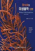 미생물학(BROCK의)(12판)