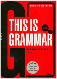 This is Grammar 고급. 2(2판)