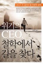 위기의 CEO 철학에서 길을 찾다