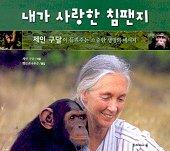 내가 사랑한 침팬지
